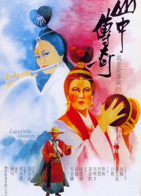 1979胡金铨高分武侠《山中传奇》BD1080P.国语中字