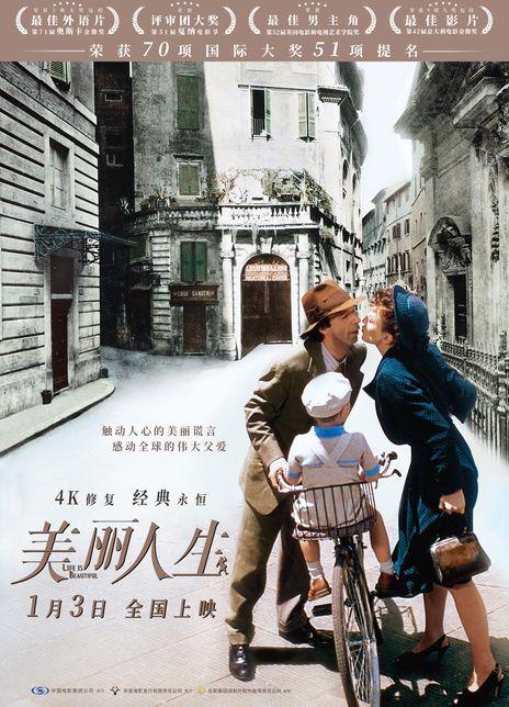 1997高分剧情喜剧爱情《美丽人生》BD720P.国意双语.中字
