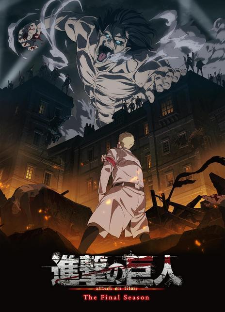 2020高分动画《进击的巨人:编年史》HD1080P.日语中字