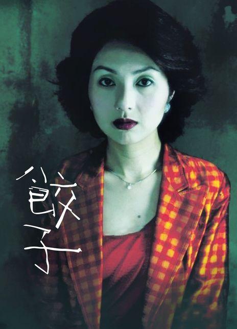 2004杨千嬅惊悚《三更之饺子》HD1080P.粤语中字