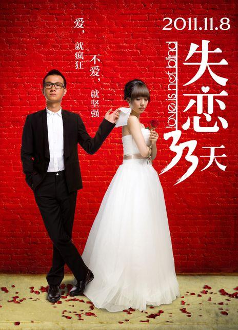 2011高分爱情《失恋33天》加长版.BD720P.国语中字