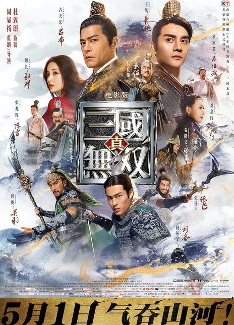 2021古装动作奇幻《真·三国无双》HD4K/1080P.国粤双语.中字