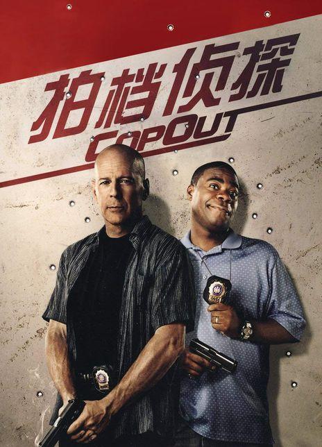 2010布鲁斯威利斯喜剧犯罪《侦探拍档》BD720P.中英字幕