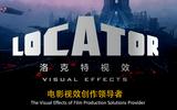 深圳洛克特视效深度参与影片《孙悟空之噬天魔猴》的制作