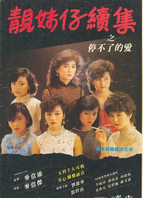 停不了的愛1984