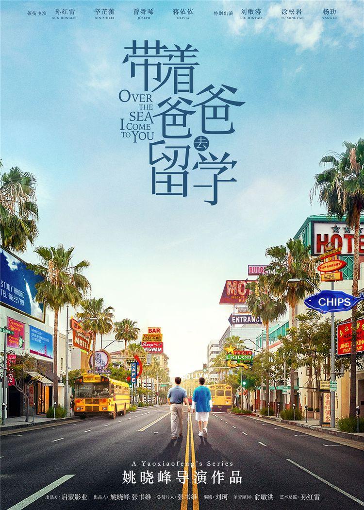 《帶著爸爸去留學》概念海報-小.jpg