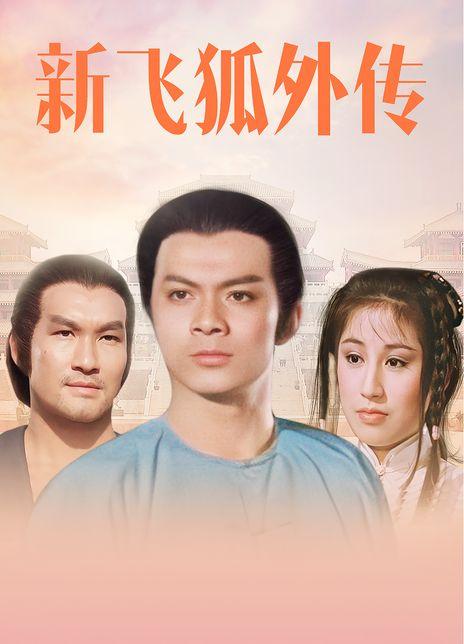 1984邵氏古装武侠《新飞狐外传》HD1080p.国粤双语中字