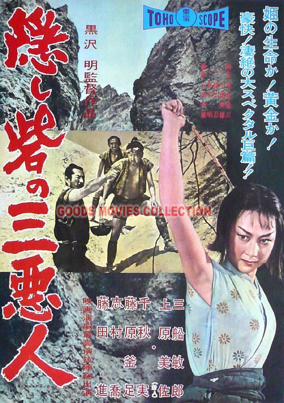 1958黑澤明高分動作《戰國英豪》BDRip.日語中字