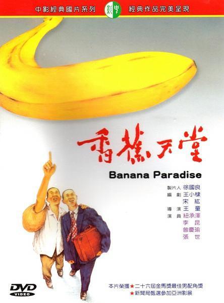 香蕉天堂 1989.HD720P 迅雷下载