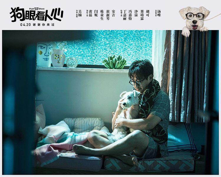 《狗眼看人心》曝主题曲MV,好妹妹献唱《宅男配狗 天长地久》  第4张