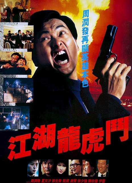 1987年香港动作《江湖龙虎斗》HD720P 高清下载