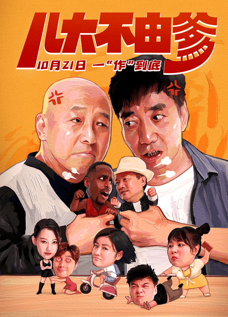 2021东北喜剧《儿大不由爹》HD4K.国语中字