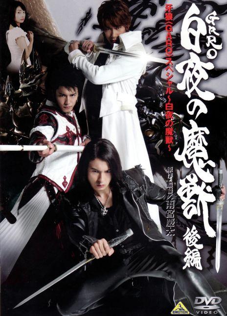 2006年日本剧情片《牙狼:白夜的魔兽》BD720P.中日字幕