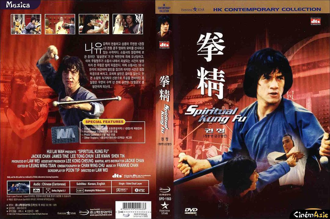 拳精 英版2K修复.1987.BD1080P.国粤双语.中字
