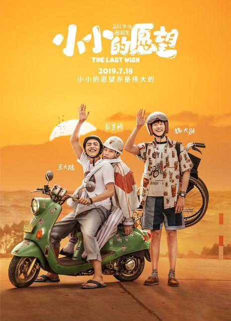 小小的愿望(Movie)[2019]