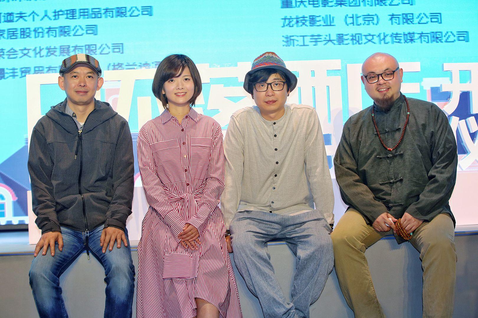 左起:监制岳小军、导演郝心悦、导演冯一平、导演刘峻萌.jpg