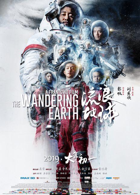 流浪地球海报封面