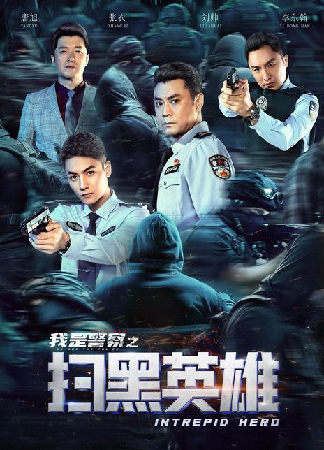 2021动作犯罪《扫黑英雄》HD4K.国语中字