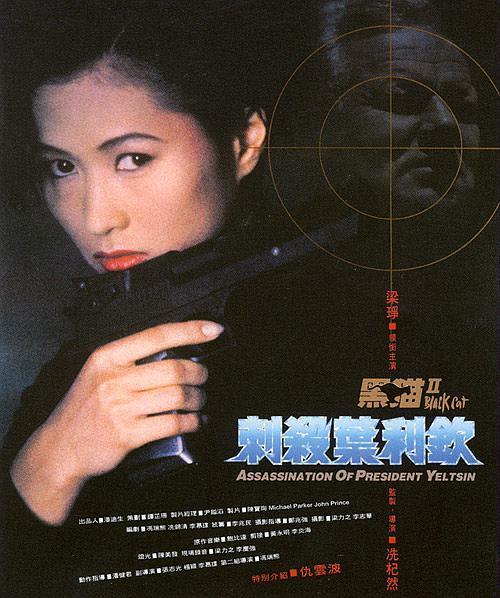 黑猫2:刺杀叶利钦1992香港动作惊悚 HD720P.国粤双语.中字