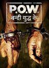 P.O.W. Bandi Yuddh Ke