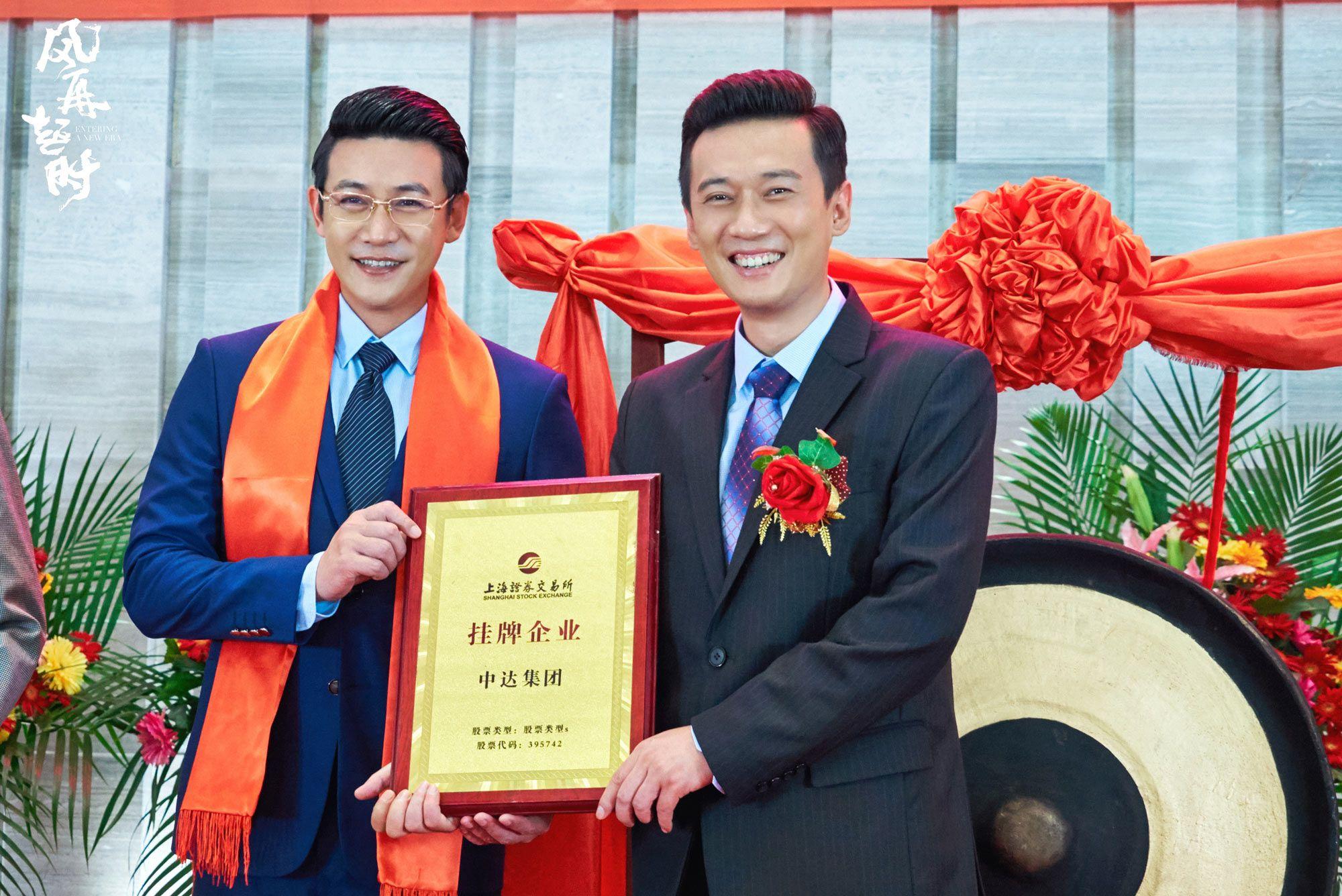 中达集团正式在上海证券交易所挂牌.jpg