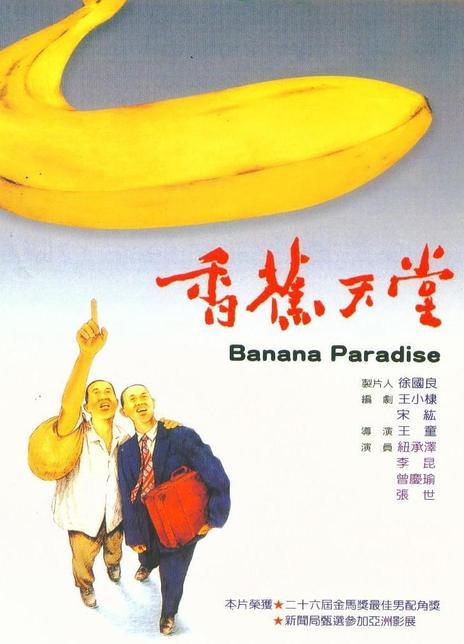 1989年  香蕉天堂[台湾经典电影]