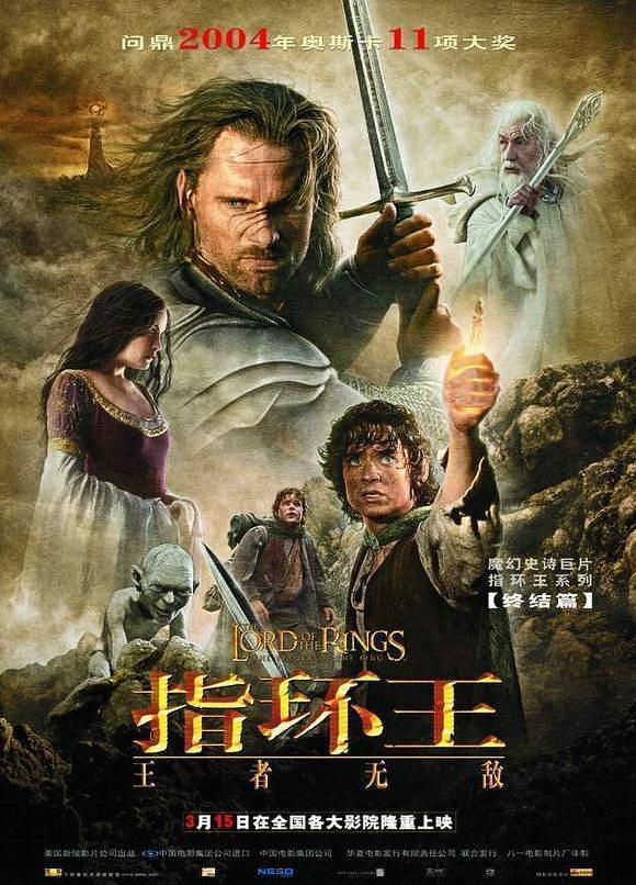 2003高分奇幻《指环王3:王者无敌》加长版.BD1080P.国英双语.中英双字