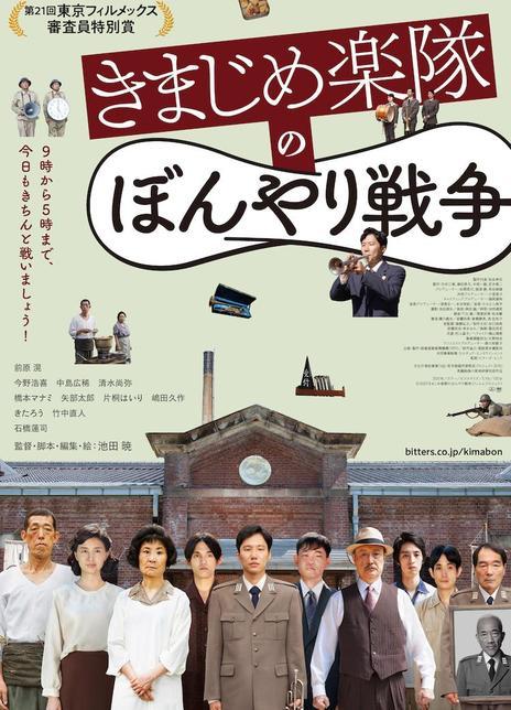 2021日本剧情《正经乐队的糊涂战争》HD720P 高清迅雷下载