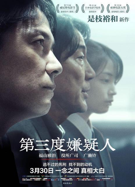 2017日本悬疑犯罪《第三度嫌疑人》BD1080P.日语中字