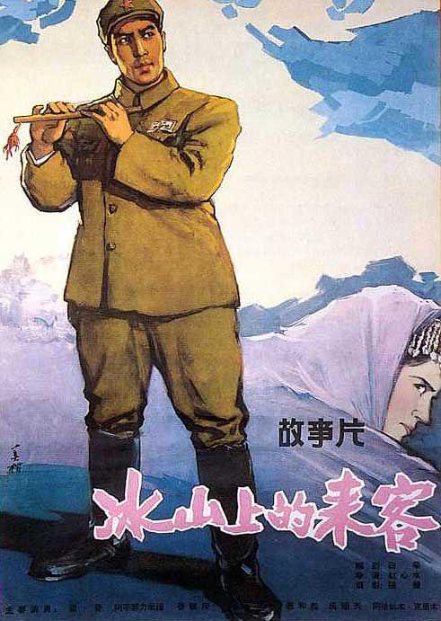 1963高分悬疑战争《冰山上的来客》HD1080P.国语无字幕
