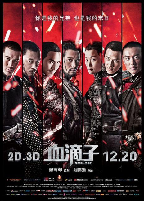 2012动作武侠《血滴子》BD720P.国粤双语.中字