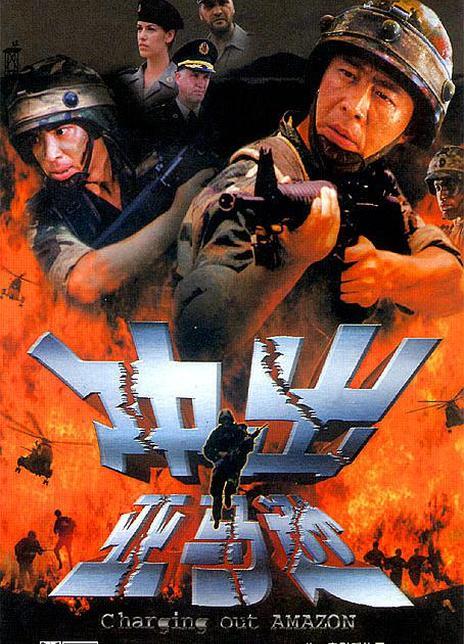 2002經典戰爭動作片《沖出亞馬遜》HDRip.國語無字
