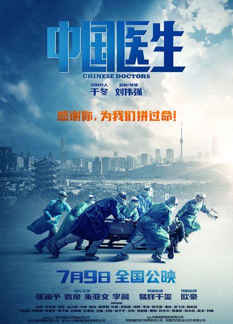 中国医生 (2021)