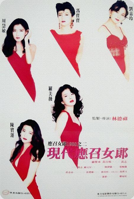 现代应召女郎 1992.HD720P 迅雷下载