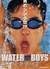 五個撲水的少年