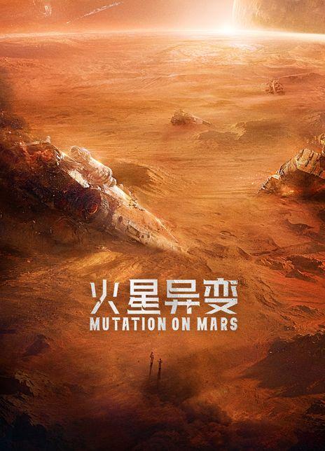 火星异变 2021科幻灾难 HD4K/1080P.国语中字