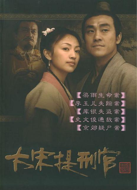 2005-2006年《大宋提刑官》第一部全52集+第二部全41集