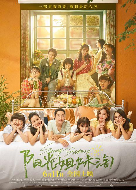 2021国产喜剧《阳光姐妹淘》HD4K/1080P.国语中字