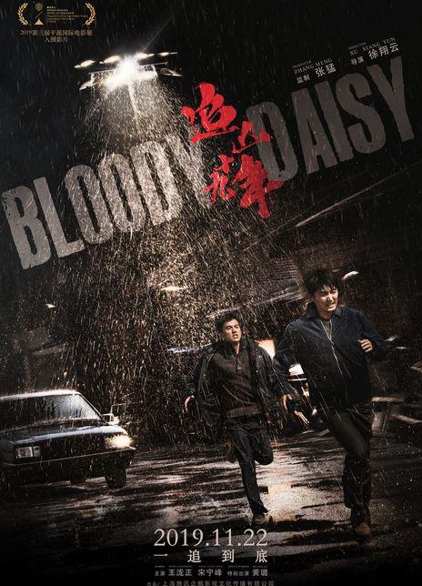 2019 中國《追兇十九年》平遙電影節