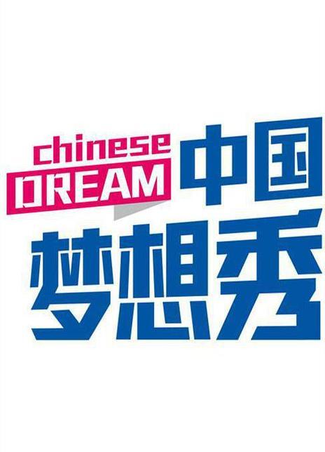 中國夢想秀第四季