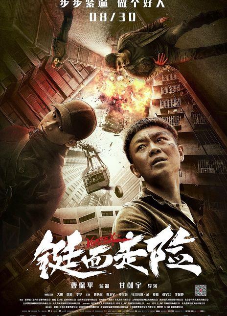 鋌而走險(電影)[2019]