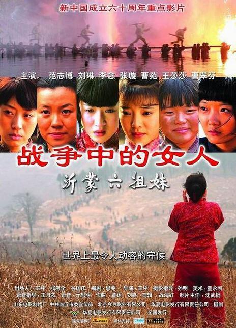 2009年沂蒙六姐妹[孟良崮戰役打響后,蘭花帶眾姐妹義無反顧地上了前線…]