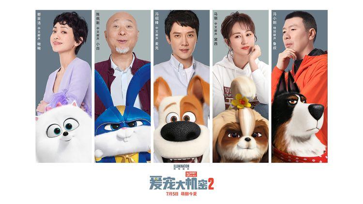 """《爱宠大机密2》全阵容中文配音特辑,大咖云集带来最强音""""笑"""""""