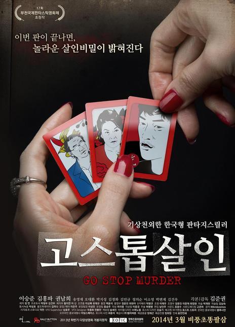 2013韓國奇幻驚悚片《花牌殺人》HD1080p.韓語中字