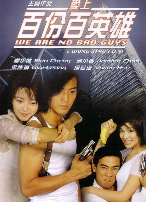 爱上百分百英雄无删减版 1997郑伊健陈小春 .HD1080P.高清下载