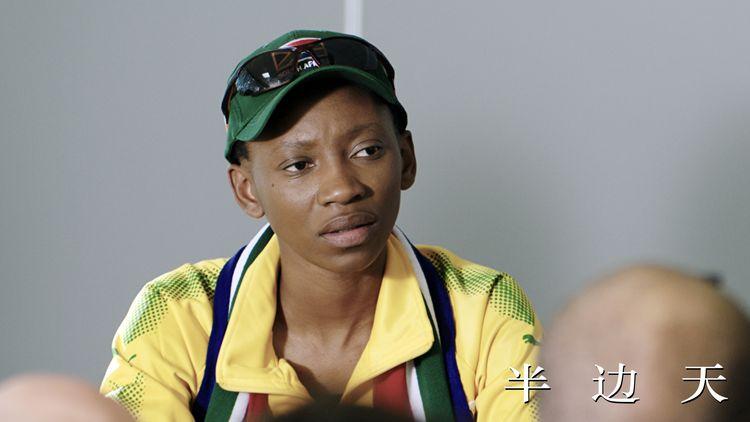 《半边天》南非篇聚焦运动题材,世界冠军遭遇性别歧视  第6张