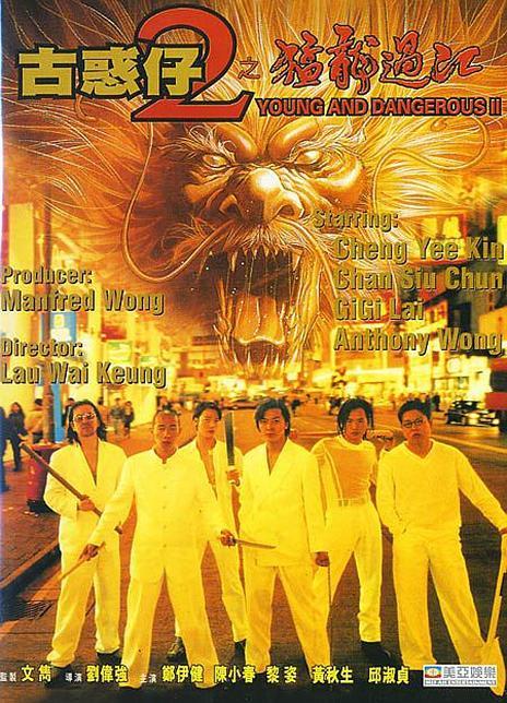 1996香港高分動作《古惑仔2之猛龍過江》HD1080P.國粵雙語.中字