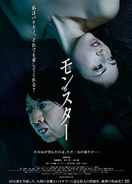 2013日本情涩惊悚《怪物》HD720P.日语中字