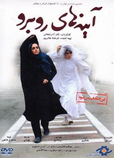 镜中自己 2011伊朗高分同性.HD720P 迅雷下载