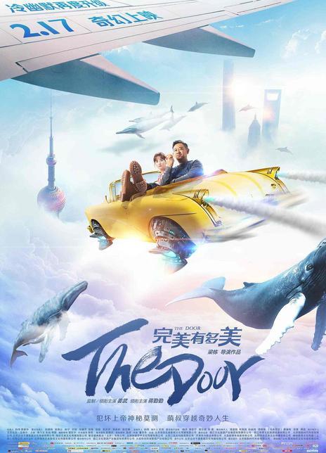 2017 中国《完美有多美》一把神秘的钥匙,开启奇幻人生